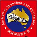 澳大利亚深圳社团总会